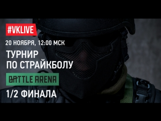 Live: Турнир по страйкболу BattleArena - 1/2 финала