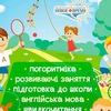 """Центр розвитку дитини """"НОВИЙ ЧАС"""",Житомир"""