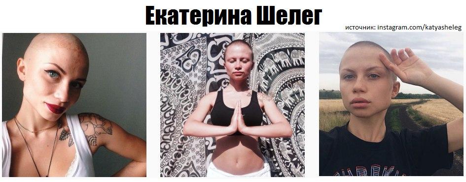 Екатерина Шелег из шоу Пацанки 2 сезон Пятница фото, видео, инстаграм, перископ