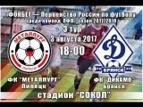 «Металлург» (Липецк) - «Динамо» (Брянск). Прямая трансляция матча