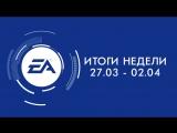 EA — Итоги недели №8