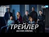 Оттенки синего / Shades of Blue (1 сезон) Трейлер (Rus) [HD 720]