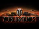 Видеодневник разработчиков World of Tanks второй бета сезон