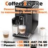 Сoffee Service - Ремонт кавомашин, Оренда...