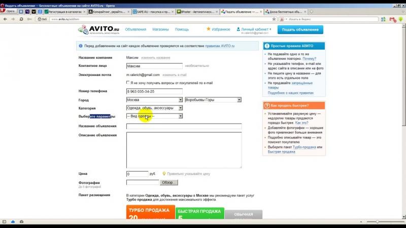 4.5 Уникальный (секретный) способ продвижения на avito.ru