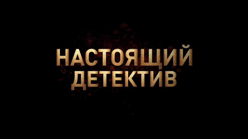 Настоящий детектив (сериал) - Русский Трейлер 2014