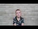 Даниил Мишин. Счастливое детство 2017.