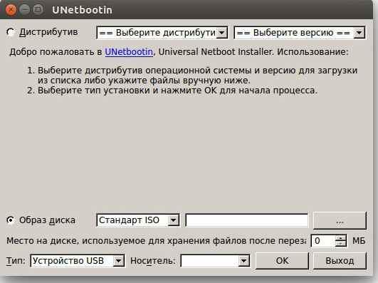 unetboot не в списке нужной версии дистрибутива