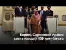 Король Саудовской Аравии отправился в путешествие. И взял с собой два лифта