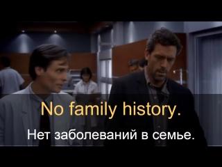 Доктор Хаус 1х01 на английском с субтитрами rus+eng