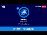 Чемпионат Мира по борьбе 2017 22 августа 2017 A.Yuksel vs M.Elyasi