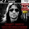 Концерт памяти Константина Ступина (27 мая МСК)