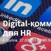 Digital-коммуникации для HR