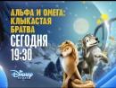 «Альфа и Омега_ Клыкастая братва» на Канале Disney