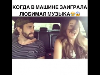 Когда в машине заиграла любимая музыка :D