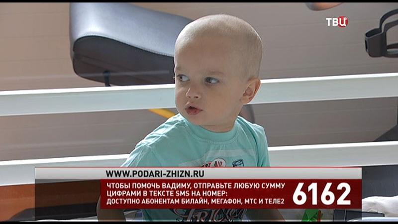 Фонд Подари жизнь и ТВ Центр собирают средства на лечение Вадима Самкова