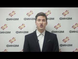 Комментарий от персонального консультанта Александра Лобанова от 03.02.17 г.