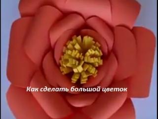 Как сделать большой цветок