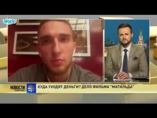 Александр Порожняков о том, как Учитель подложил сценарий Матильды
