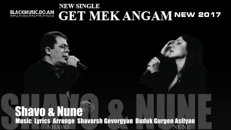 SHAVO (SHAVARSH GEVORGYAN) NUNE YESAYAN - Get Mek Angam / Official Music Audio / (www.BlackMusic.do.am) New 2017