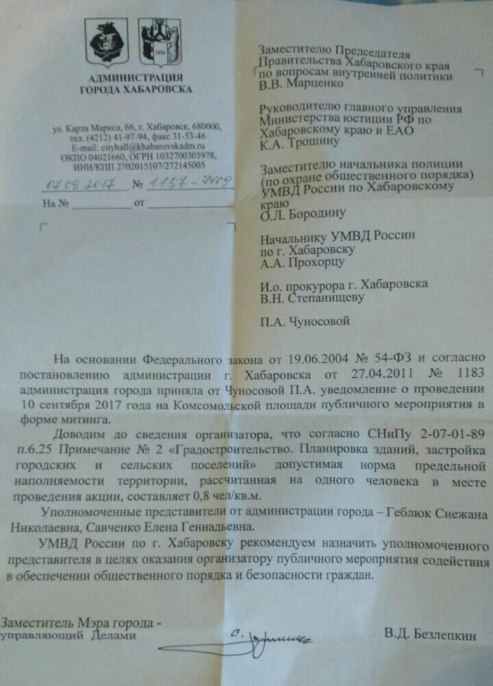 В Хабаровске пройдет митинг по поводу наказания детоубийцам