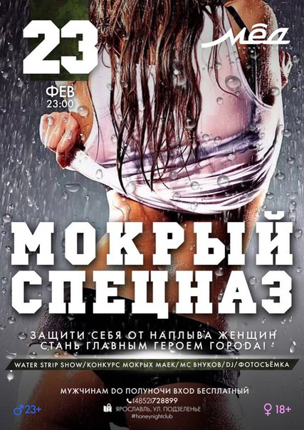 Главный мужской праздник в лучшем клубе города Ярославль!!!  23февраля