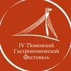 IV Тюменский Гастрономический Фестиваль