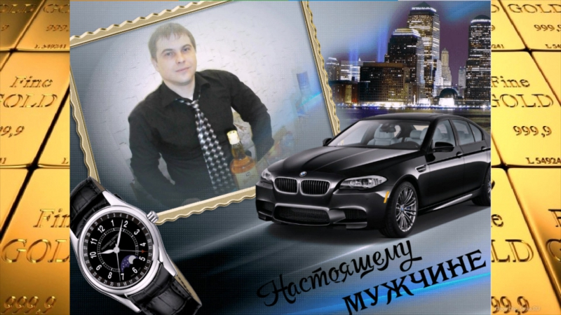С Днем рождения, Николай Качество HD