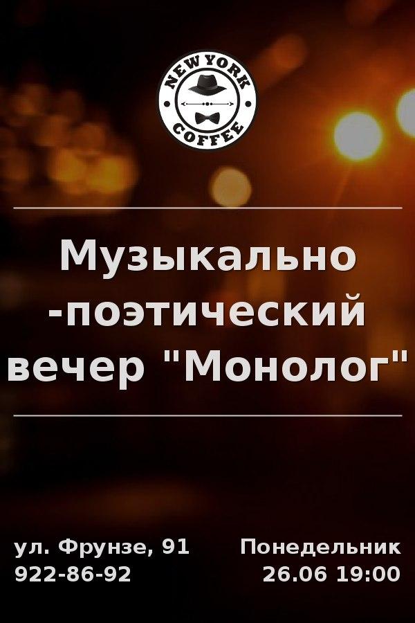 """Афиша Самара Музыкально-поэтический вечер """"Монолог"""""""