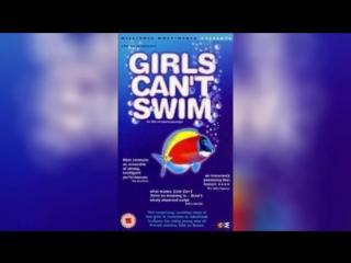 Девушки не умеют плавать (2000)   Les filles ne savent pas nager