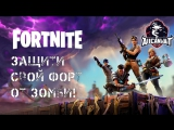 Fortnite | Разделываем зомби и собираем ресурсы!