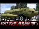 ОКА ОТР 23 Первая в мире невидимая для ПВО ракета Soider Секретные разработки Wardok