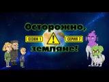 Сериал Осторожно, Земляне! 1 сезон  7 серия  смотреть онлайн видео, бесплатно!