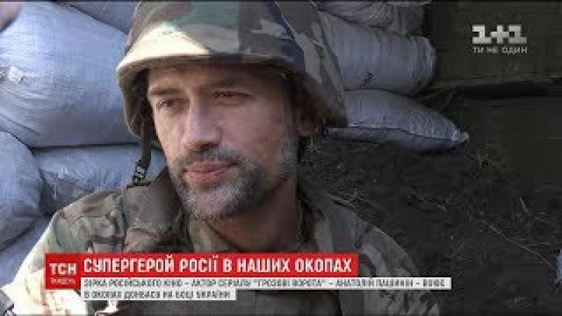 Російський актор Анатолій Пашинін дав інтерв'ю ТСН.Тижднь про службу в українських окопах