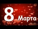 Поздравление с 8 марта (от участников группы Сreative people)