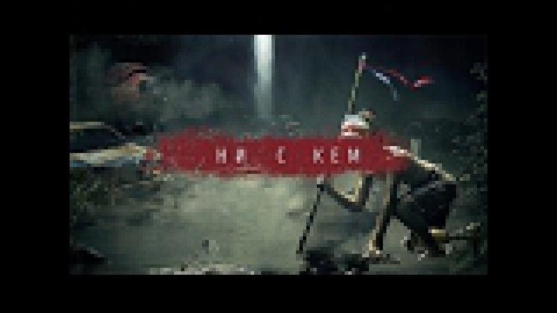 ГРОТ - Ни с кем (official audio)