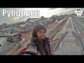 Рубцовск 📹