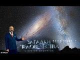 Загадки человечества с Олегом Шишкиным. Выпуск 31. (2017.08.09)