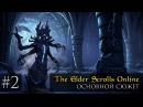 Прохождение Elder Scrolls Online. Основной сюжет: Часть 2. Кузница Скорби