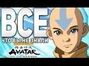 Аватар Легенда об Аанге - ВСЕ Что Вы Не Знали