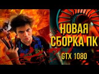 Сборка ПК с GTX 1080 который уделает PS4 PRO, но НЕ ПОТЯНЕТ GTA 5 Сборка игрового пк за 2342$
