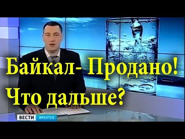 ПУТИН Байкал продали китайцам.