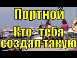 Леонид Портной  Кто тебя создал такую  Шансон лучшее