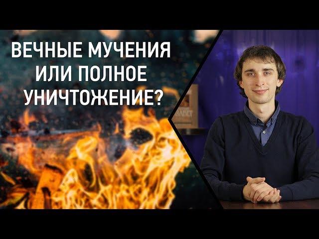 Бенедикт XVI и Апостол Петр: вечные мучения или полное уничтожение? Богдан Куриляк