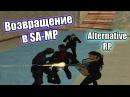 Возвращение в SA-MP! Приколы с Братом на RP сервере. УГАР с ментом! Alternative RP - 1