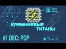 Кремниевые Титаны 1. DEC часть 1: PDP