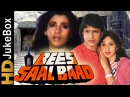 Bees Saal Baad 1988 Full Video Songs Jukebox Mithun Chakraborty Dimple Kapadia Meenakshi