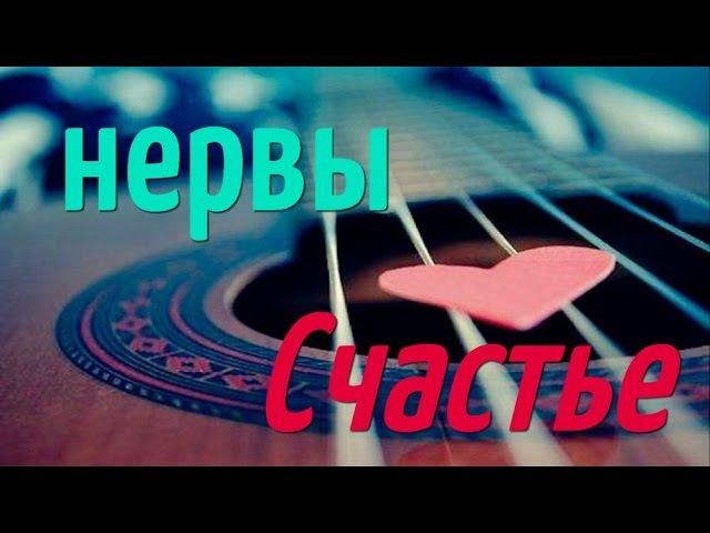 Кавер на гитаре Группа Нервы счастье