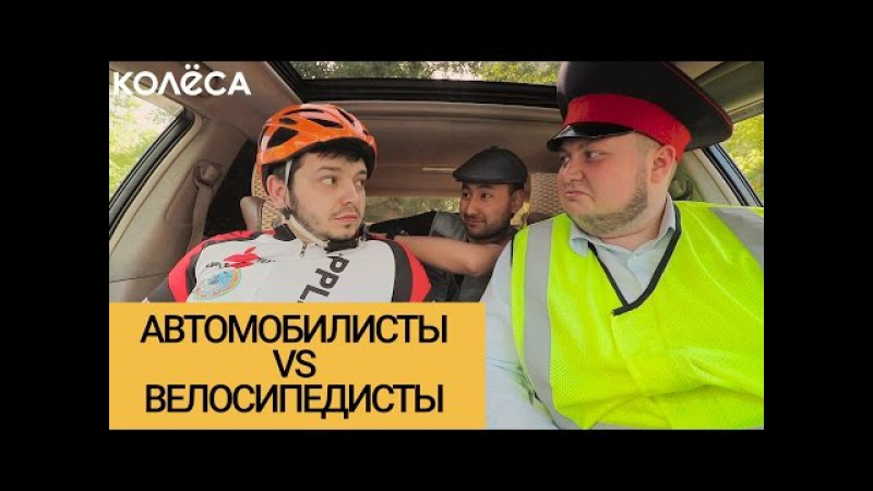 """Автомобилисты vs велосипедисты Молодец, """"Колёса"""", молодец! Таксист Русик на kolesa.kz"""