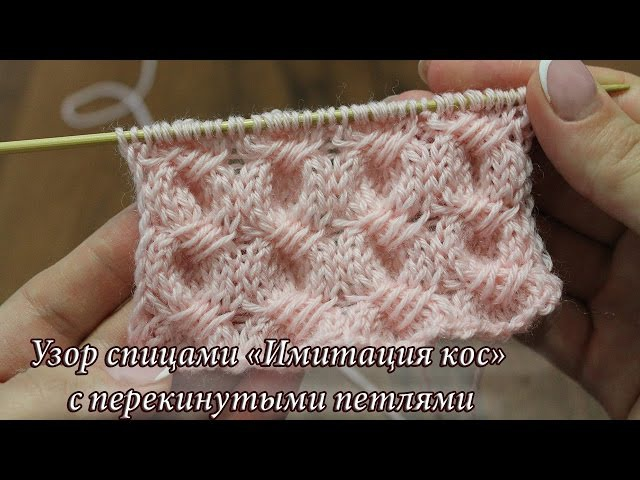 Узор спицами «Имитация кос» с перекинутыми петлями, видео | Knitting patterns Cross-Stitch Cable